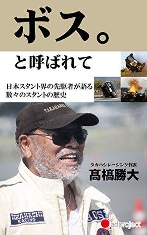 BOSS TO YOBARETE: NIHON SUTANTOKAI NO SENKUSHA GA KATARU KAZUKAZU NO STANT NO REKISHI