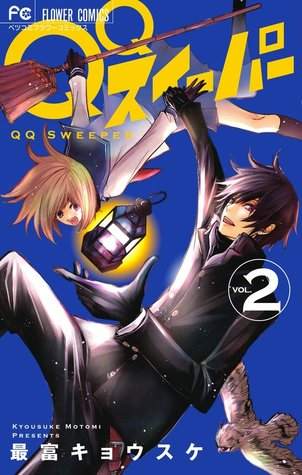 QQ Sweeper 2 (QQ Sweeper, #2)