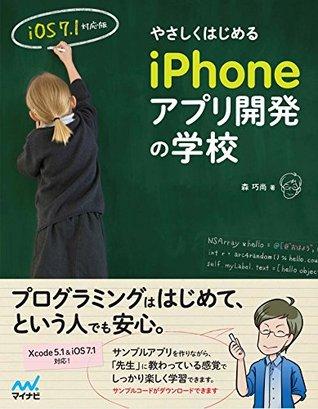 やさしくはじめるiPhoneアプリ開発の学校 【iOS 7.1対応版】