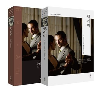 벨 아미 (한글+영문판) - 더클래식 세계문학 컬렉션: Bel Ami (Korean + English Edition) - The Classic World Literacy Collection
