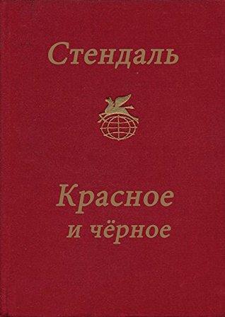 Красное и чёрное (с иллюстрациями) / Krasnoe i chernoe (s illyustratsiyami) / Le Rouge et le Noir (with illustrations) (Books in Russian) (Книги на русском)