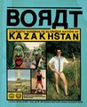 BORAT: Touristic Guidings to Minor Nation of U.S. and A. and Touristic Guidings to Glorious Nation of Kazakhstan