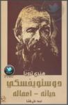 دوستويفسكي: حياته - أعماله