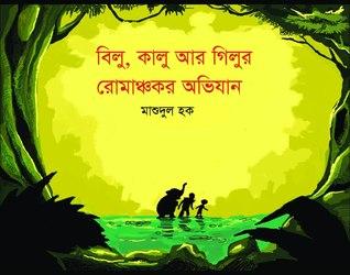 বিলু, কালু আর গিলুর রোমাঞ্চকর অভিযান