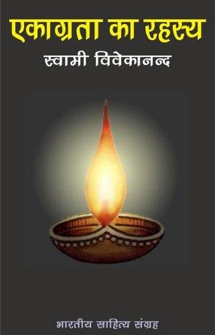 एकाग्रता का रहस्य (Hindi Self-help): Ekagrata Ka Rahasya