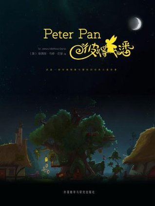 Peter Pan (Bridge Bilingual Classics)