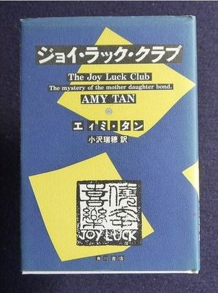 Joi Rakku Kurabu =: The Joy Luck Club : the mystery of the mother daughter bond