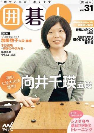 囲碁人 Vol.31