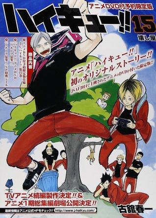 ハイキュー!! 15 壊し屋 アニメDVD付予約限定版 [Haikyū!! 15 Kowashiya - Anime DVD limited edition bundle]