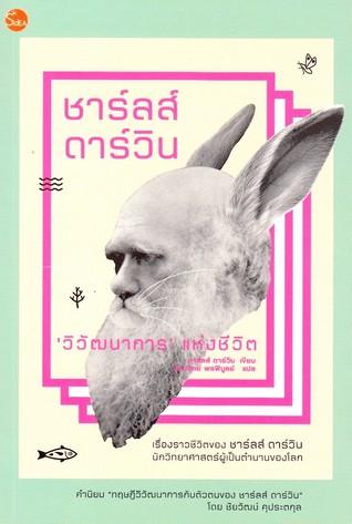 ชาร์ลส์ ดาร์วิน: วิวัฒนาการแห่งชีวิต