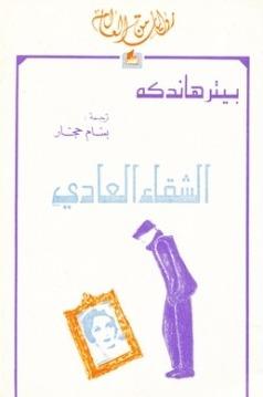الشقاء العادي by Peter Handke