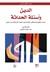 الدين وأسئلة الحداثة by عبد الجبار الرفاعي