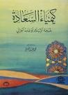 كيمياء السعادة by أبو حامد محمد الغزالي