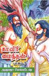 காவிரி மைந்தன் [Kaviri Maindhan] (Part 3)