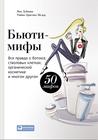 Бьюти-мифы. Вся правда о ботоксе, стволовых клетках, органиче... by Яна Зубцова