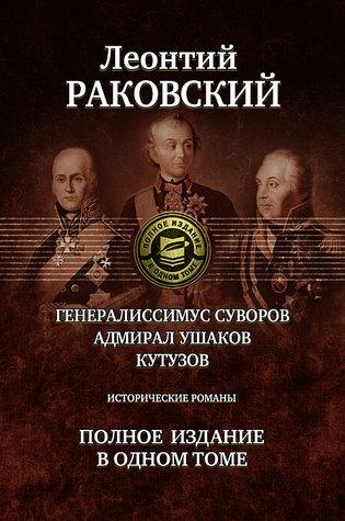 Генералиссимус Суворов; Адмирал Ушаков; Кутузов: Исторические романы. Полное издание в одном томе