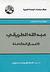 عبدالله الطريقي by د.وليد خدوري