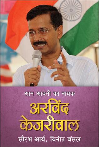 Arvind Kejriwal (Hindi) Aam Aadmi ka Nayak