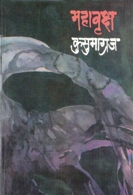 Mahavriksha