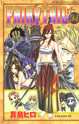 フェアリーテイル 34 [Fearī Teiru 34] (Fairy Tail, #34)