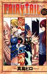 フェアリーテイル 18 [Fearī Teiru 18] (Fairy Tail, #18)