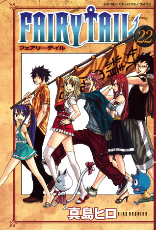 フェアリーテイル 22 [Fearī Teiru 22] (Fairy Tail, #22)