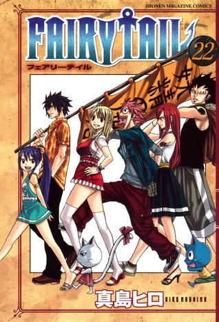 フェアリーテイル 22 [Fearī Teiru 22] (Fairy Tail, #22)