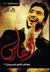 الفارس by أحمد شقير