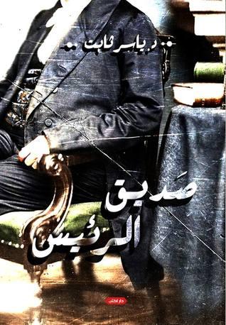 صديق الرئيس: حكام مصر السريون