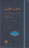 مثنوی معنوی by Jalaluddin Mevlana Rumi