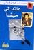 عائد إلى حيفا by Ghassan Kanafani