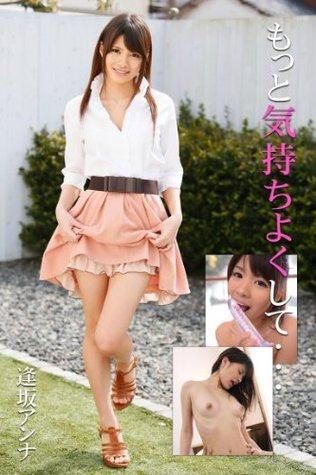 Japanese Porn Star MAX-A Vol12