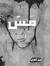 مَسّ by أحمد الغزي