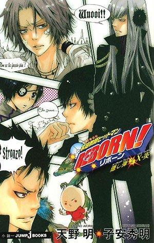 家庭教師ヒットマンREBORN! 隠し弾2 X-炎 [Katekyo Hitman Reborn! Kakushi-dan X-FIAMMA] (Reborn! Hidden Bullet, #2: X-Fiamma)