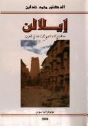 ايلالن : مساهمة في كتابة تاريخ أقدم قبيلة في المغرب : مونوغرافية سوس