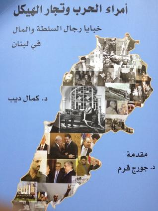 أمراء الحرب و تجار الهيكل خبايا رجال السلطة و المال في لبنان
