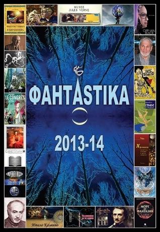 ФантАstika 2013-14