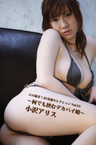 Japanese Porn Star Vol43