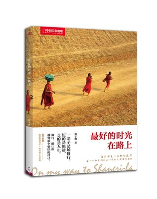 On My Way to Shangri-La (Chinese National Geography) 最好的时光在路上
