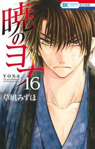 暁のヨナ 16 [Akatsuki no Yona 16] (Yona of the Dawn, #16)