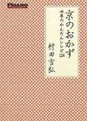 京のおかず : 四季のかんたんレシピ124 フィガロブックス