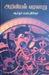 அறிவியல் வரலாறு by Arthur S. Gregor
