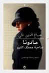 مادونا صاحبة معطف الفرو by Sabahattin Ali