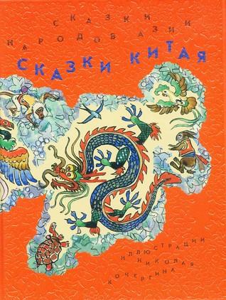 Сказки Китая