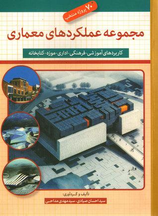 مجموعه عملکردهای معماری-70پروژه منتخب-کاربردهای آموزشی-فرهنگی-اداری-موزه-کتابخانه