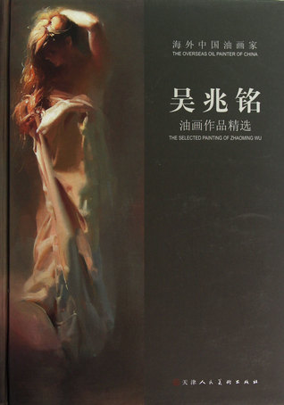吴兆铭油画作品精选(精)Handpicked Collection of Oil Painting Works by Wu Zhaoming