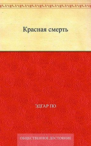 Красная смерть