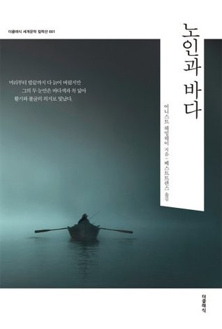 노인과 바다 (한글) : 한글판 - 더클래식 세계문학 컬렉션 -01: The Old Man and the Sea (Korean) : Korean Edition - The Classic World Literature Collection -01