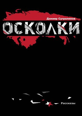 Debris (Oskolki)