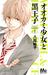 オオカミ少女と黒王子 1 Ookami Shoujo to Kuro Ouji 1 (Wolf Girl and Black Prince, #1) by Ayuko Hatta